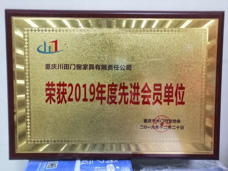 荣获2019年度先进会员单位