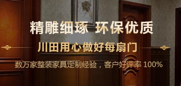 重庆木门品牌排行前十厂家